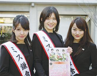 お披露目は4月(写真は2010ミス鎌倉の3人  提供:市観光協会)