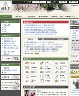市ホームページで情報を確認できる(画面は15日現在のもの)
