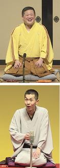 三遊亭白鳥(上)、柳家三三(下)