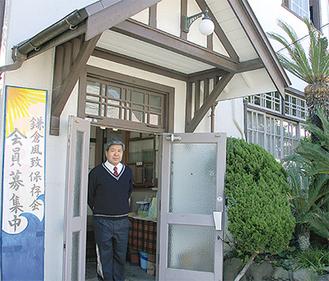 御成通りの旧安保小児科に事務局を置く(中央は野田事務局長)