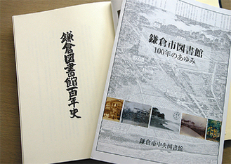 冊子(右)は図書館等で無料配布