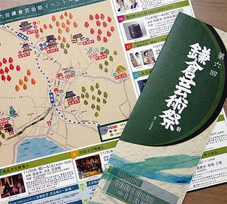 公演の詳細は「鎌倉芸術祭」で検索し確認できる