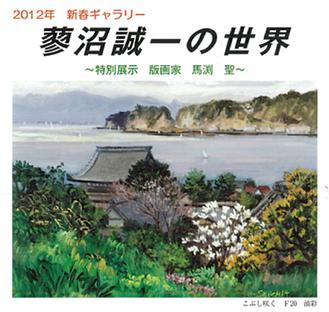 鎌倉の景色が絵画に