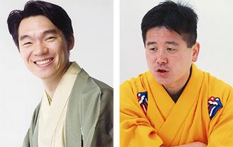 柳家花緑(左)と三遊亭白鳥(右)
