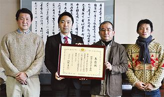 市長と同会会員