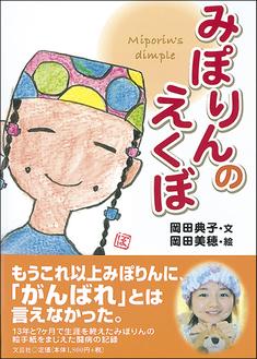 岡田典子さんの本