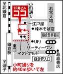 鎌倉市小町1-6-12寿ビル1F