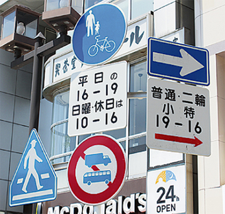 小町通りの規制標識=19日撮影