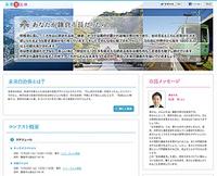www.miraijichitai.com/kamakura/