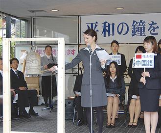 留学生が鐘を鳴らしながら「わたしの平和宣言」を朗読=11月17日撮影