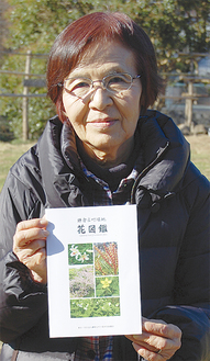 「広町の散策コースも掲載してます」と編集に協力した小坂泰子さん