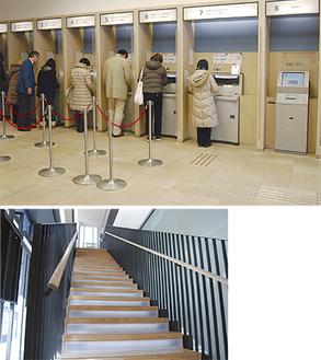 幅を広げたATM(上写真・右から2つ目)や幅広の手すりが取り付けられた階段(左)