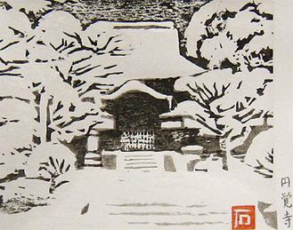 円覚寺舎利殿=木版画・寄稿者自作