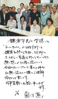 昨年11月、「サムライ」の会合に出席した夏八木さん(上写真・中央)と市民に向けたメッセージ
