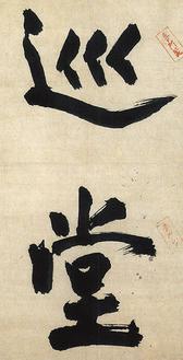 無準師範墨蹟 禅院牌字 紙本墨書 南宋 13世紀 71・7cm×36・5cm
