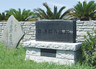 頼朝上陸地の石碑