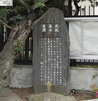 清泉小学校脇の大倉幕府跡の碑。政権の基盤を証明する重要な証拠と見られるが発掘や調査はこれから検討されることになる