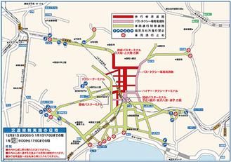 交通規制を実施する区域(市ホームページより)