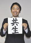 力強くキャッチフレーズを書いた松尾市長