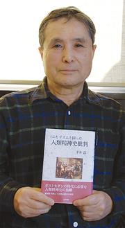 著書を手にする平井さん