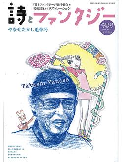 宇野亜喜良さんによるイラストが目印