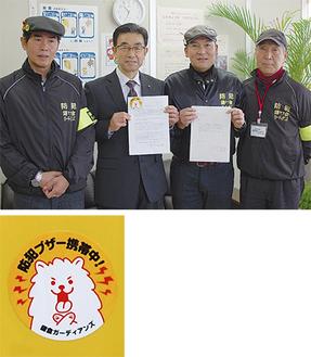 安良岡教育長にシールを手渡す大津代表(上写真・右から2人目)、スピッツをデザインしたシール(下)