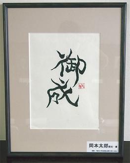 岡本太郎氏が描いた文字額