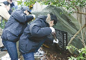 記念碑の清掃活動の様子