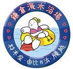 決定したロゴ((株)豊島屋提供、禁無断使用)