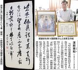琉球国王の書を寄贈