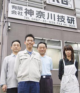 関谷の社屋前で(左から)神藤奉則さん、翔兵さん、千賀士さん、仲屋やす子さん
