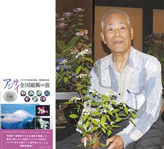 自身が育てたあじさいを抱える大友さん(写真右)。多様な品種のあじさいを紹介する写真集は北鎌倉古民家ミュージアムで購入可能