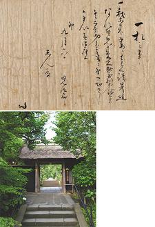 保管されていた離縁状の写し。卯年(1855年)の9月6日に見治郎としんの離縁が認められたことが記されている。この離縁については8月28日に駆け込みがあり、9月8日に下山したと記録が残っている(上)、「花の寺」としても知られる東慶寺