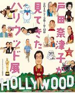 戸田さんが見た「ハリウッド」