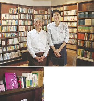店を運営する和田さん親子(上写真)と「おすすめ本」が並ぶ専用棚