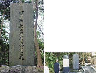 大臣山の山上にある石碑(左)と記念式典の様子(提供:鎌倉明治会)