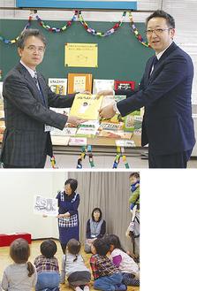 菊池館長に絵本を手渡す日比さん(上写真右)とおはなし会の様子