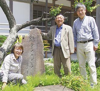 鎌倉アカデミアの石碑を囲む(左から)平田さん、加藤さん、小泉さん