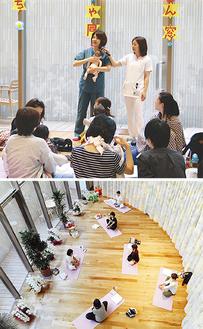 「赤ちゃん同窓会」でベビーマッサージを学ぶ参加者(上)「マタニティヨガ」なども随時開催している