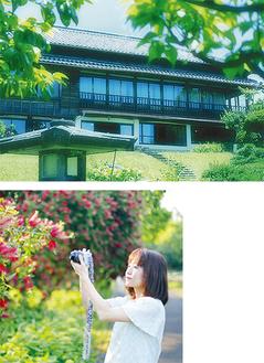 5万平方メートルの庭園を有する檑亭(上)と写真家・鈴木さや香さん
