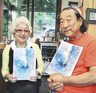 パンフレットを手にする佐俣さんと実行委員の勝又弘子さん