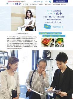「フード鎌倉」のトップページ(上)、メニュー等の改善アドバイスを行うJIAOLIUのメンバー