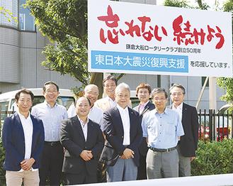 昨年9月、山崎浄化センターそばに支援継続を訴える啓蒙看板を設置した