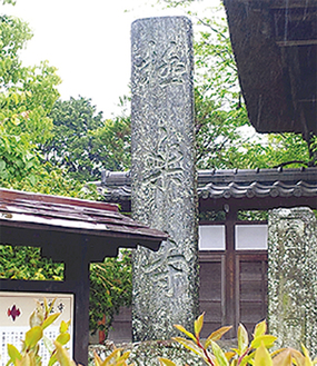 極楽寺山門脇の碑