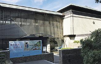 金沢文庫の外観
