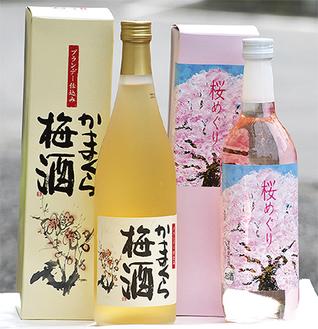 「桜めぐり」(右)と「かまくら梅酒」