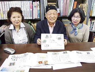 原稿を披露する(左から)渋谷さん、加藤さん、伊東さん