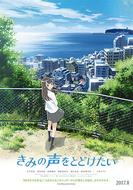 鎌倉舞台にアニメ映画
