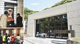 「歴史文化交流館」が開館
