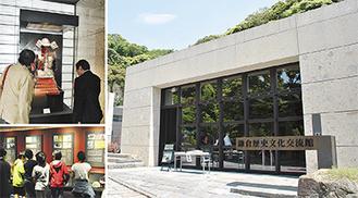 モダンなデザインのエントランス(右)と内覧会で展示に見入る見学者